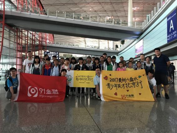 2-图为:中国凉都六盘水的小朋友顺利抵京 .png