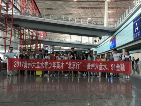 3-图为:2017年贵州六盘水·第二届91金融贵州青少年英才北京行正式开始 .png