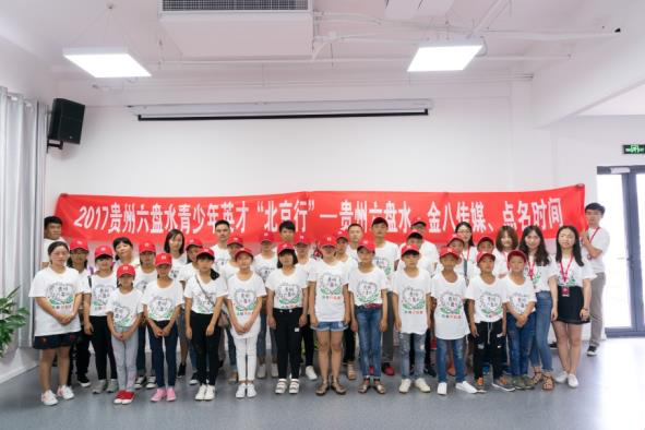 7-图为:2017年贵州六盘水·第二届91金融贵州青少年英才北京行 .png