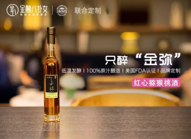 15-图为:金融八卦女-弥你红联合定制猕猴桃酒众筹项目 .png