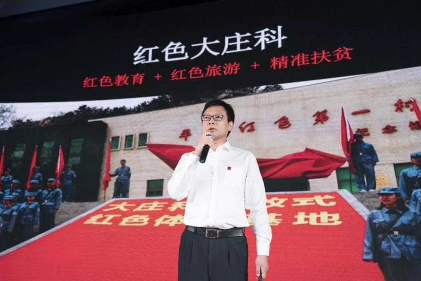 8 图为:红色大庄科联合创始人张宏伟介绍该项目未来规划及战略布局 .png