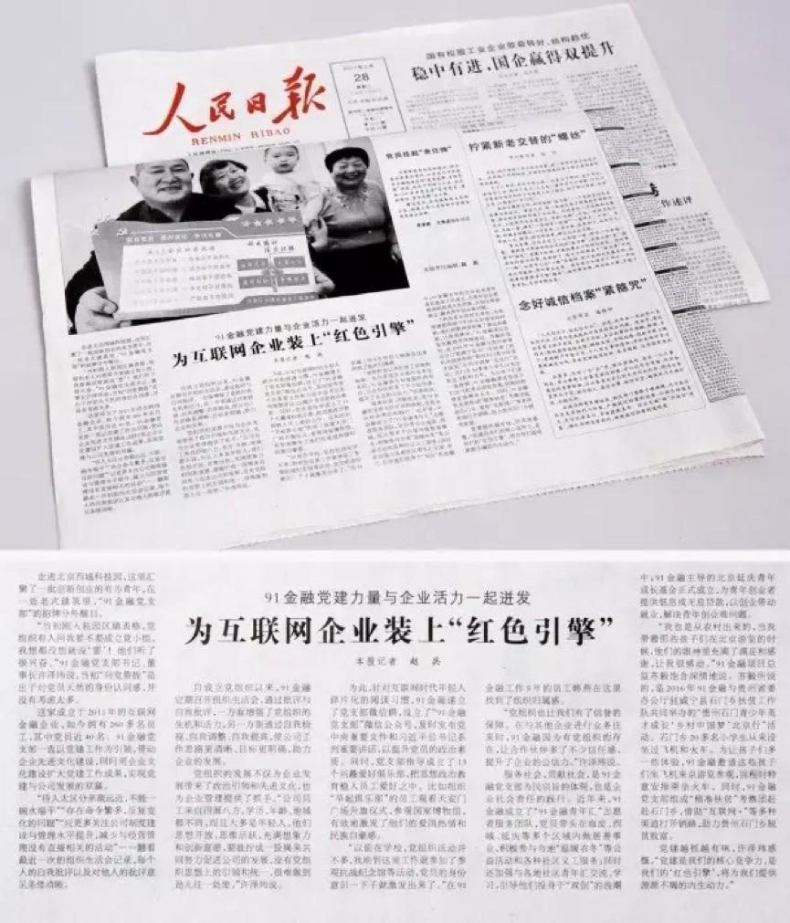 10 图为:《人民日报》专题报道91金融 .png