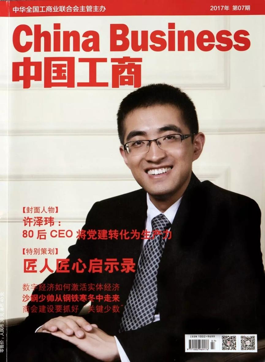 11 图为:《中国工商》杂志2017年第07期封面截图 .png