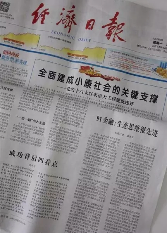 13 图为:《经济日报》报道91金融 .png