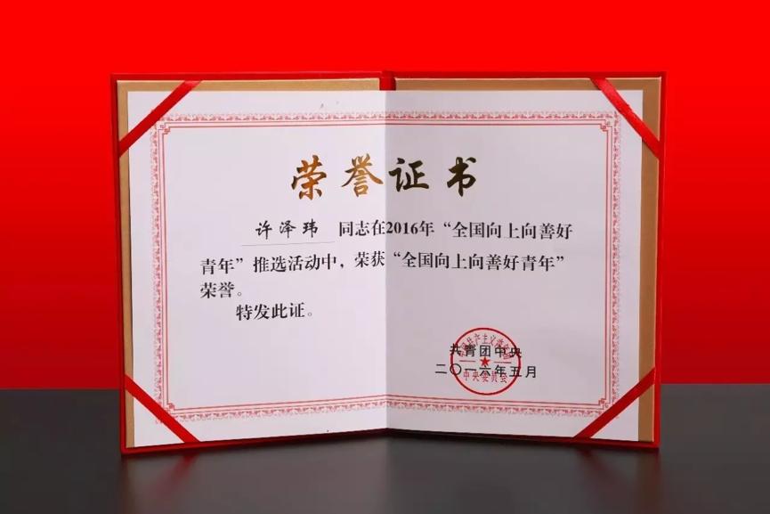 """14 图为:许泽玮荣获""""全国向上向善好青年""""证书 .png"""