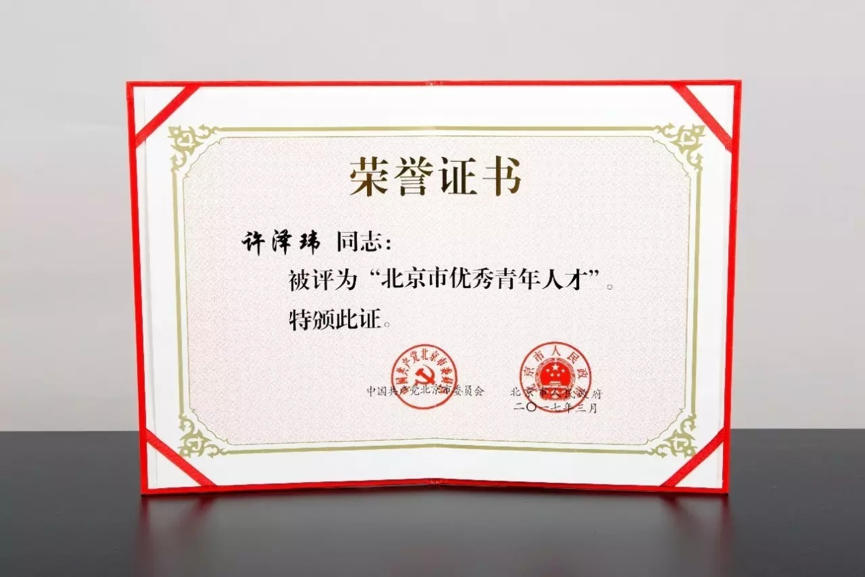"""15 图为:许泽玮获颁""""北京市优秀青年人才""""荣誉证书 .png"""