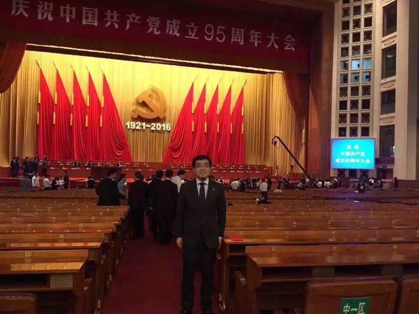 """16 图为:许泽玮在人民大会堂参加""""庆祝中国共产党成立95周年大会"""" .png"""
