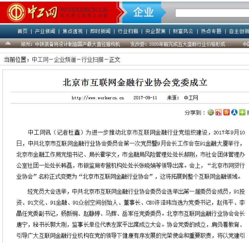 图片 11图为:工人日报报道内容 .png