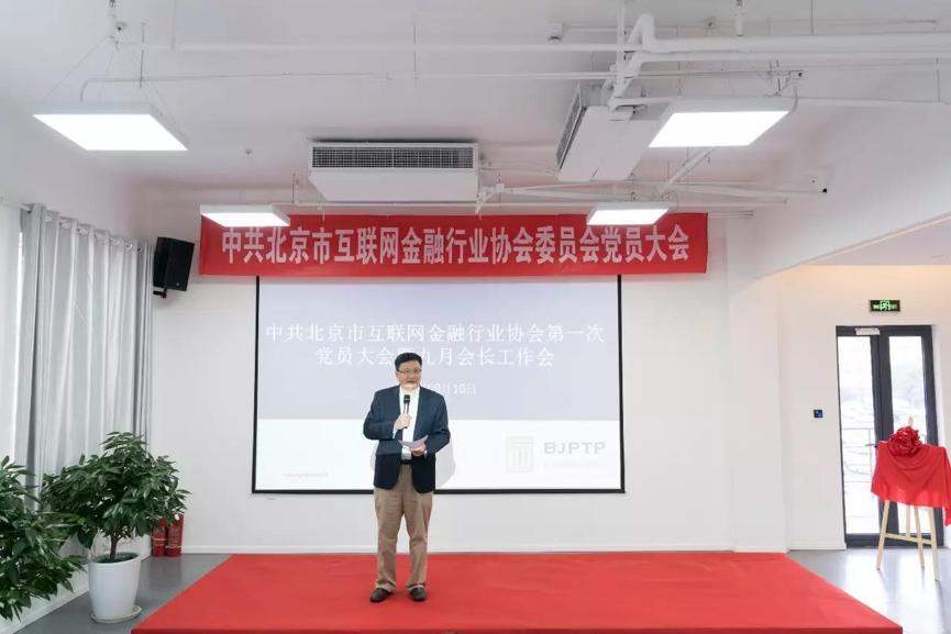 图片 19图为:北京市互联网金融行业协会会长唐宁讲话.png