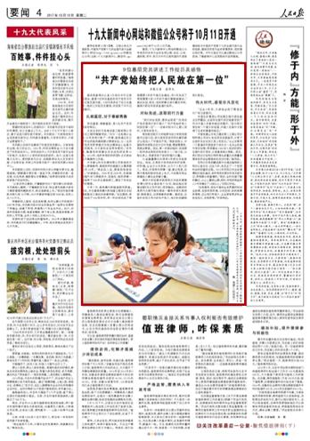 图片 2-图为:人民日报(第四版) .png