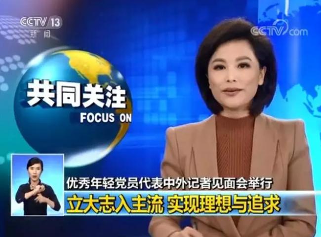图片 5-图片为:10月9日央视新闻频道《共同关注》栏目报道 .png