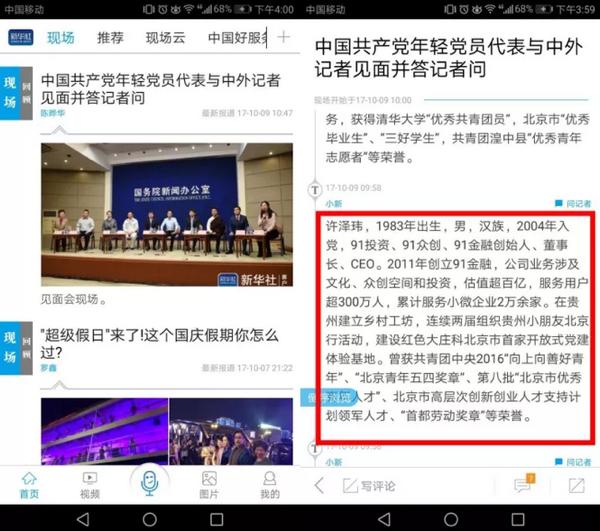 图片 13-图为:新华社客户端 .png