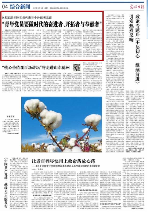 图片 22-图为:光明日报(第四版) .png