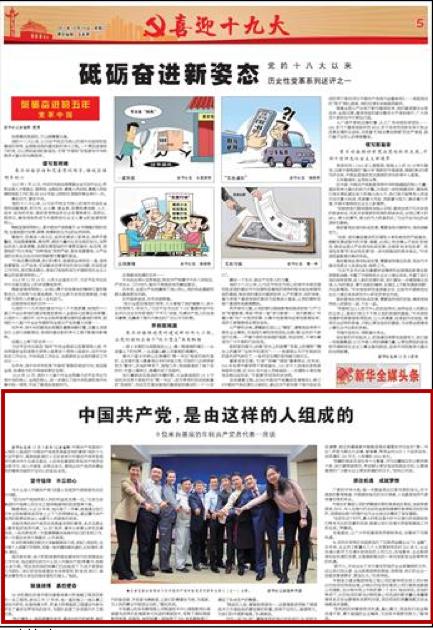 图片 23-图为:新华每日电讯(喜迎十九大专题) .png