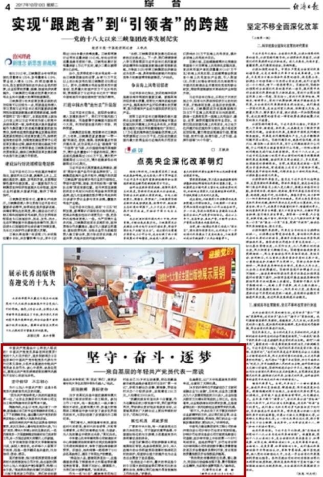 图片 24-图为:经济日报(第四版) .png