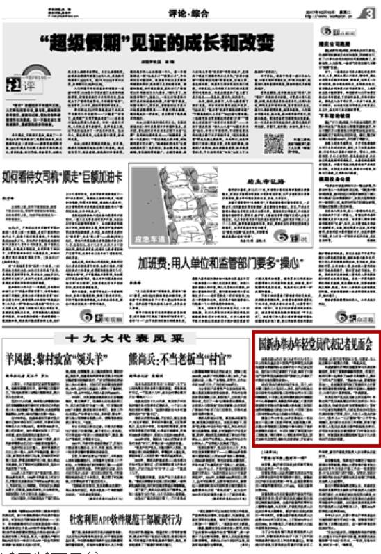 图片 27-图为:工人日报(第三版) .png