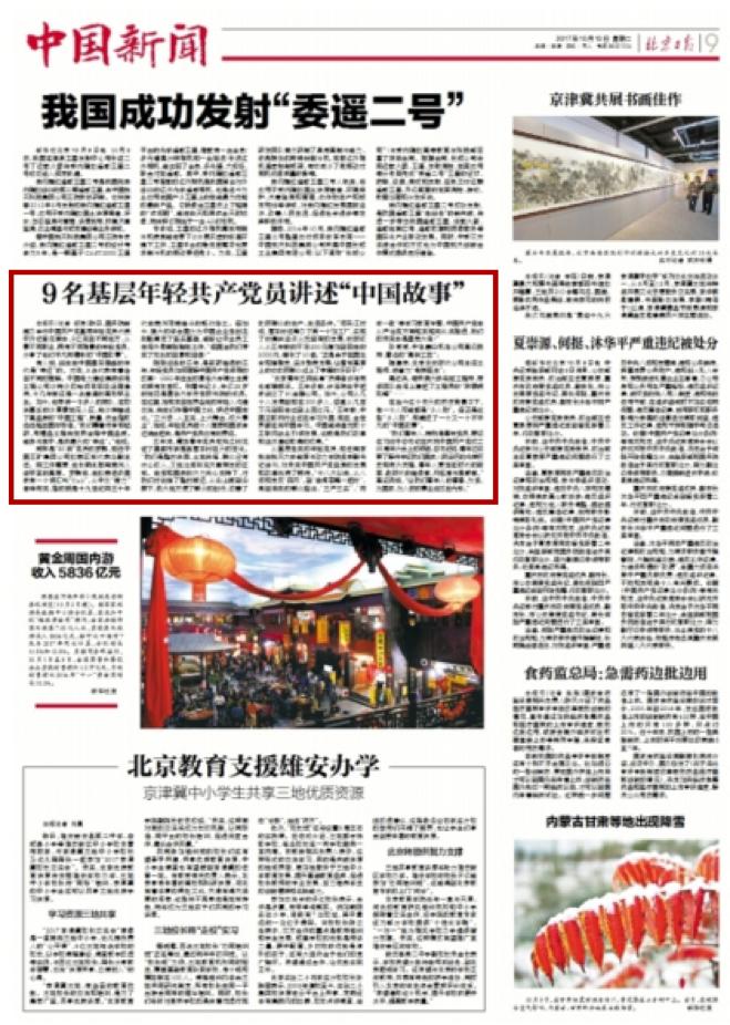 图片 28-图为:北京日报(A9) .png