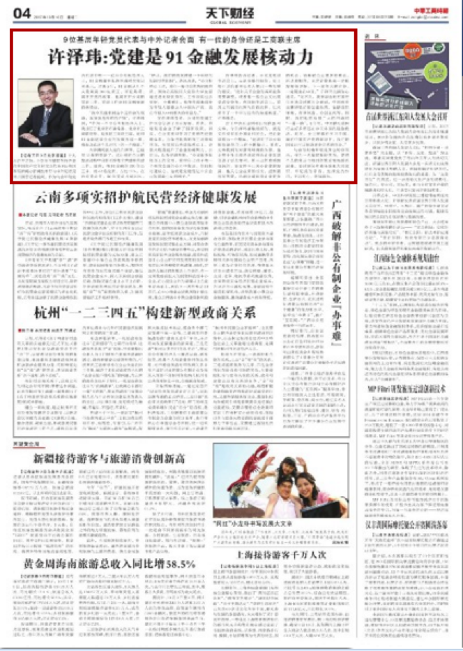 图片 30-图为:中华工商时报(第四版) .png