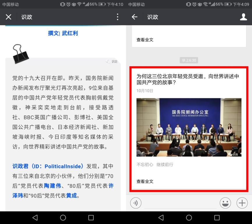 图片 31-图为:北京日报识政微信号 .png
