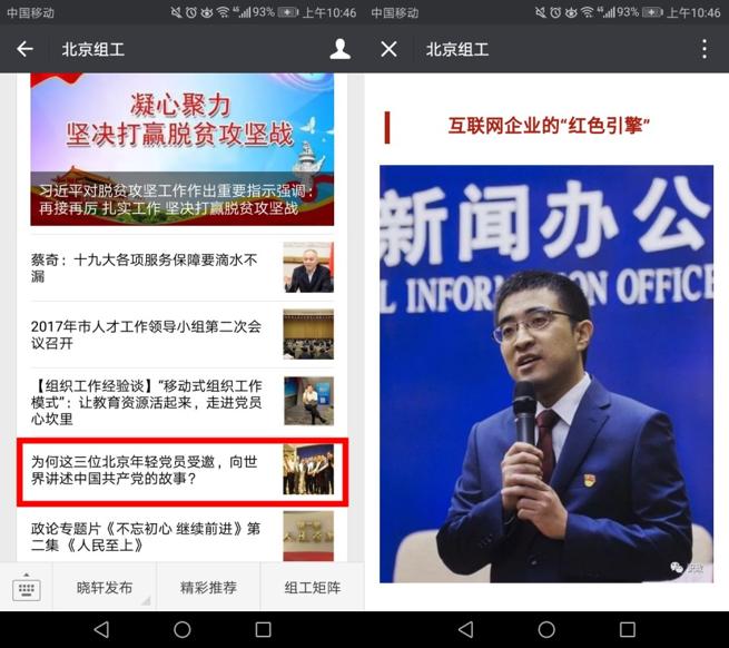 图片 32-图为:北京组工微信号报道 .png