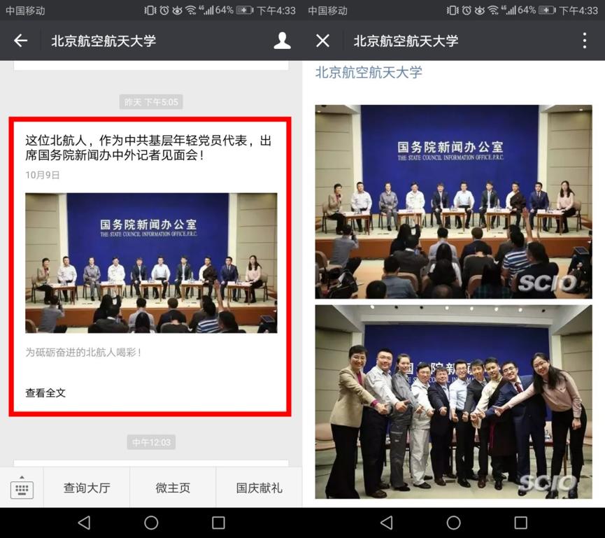 图片 38 图为:北京航空航天大学微信号 .png