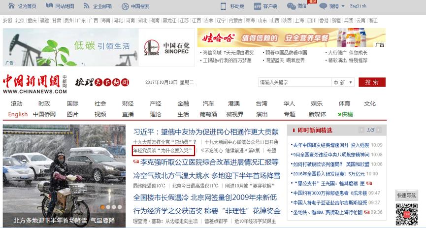 图片 42 图为:中国新闻网首页 .png