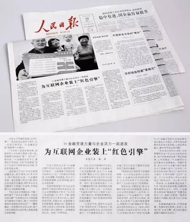2月 《人民日报》报道党建工作和精准扶贫成果.jpeg