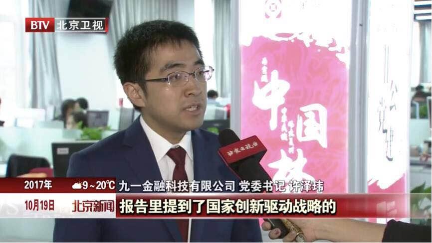 北京新闻报道十九大学习情况.jpg