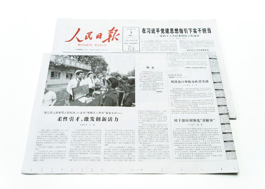 《人民日报》报道91科技集团党支部书记许泽玮:践行社会责任 助力援疆事业