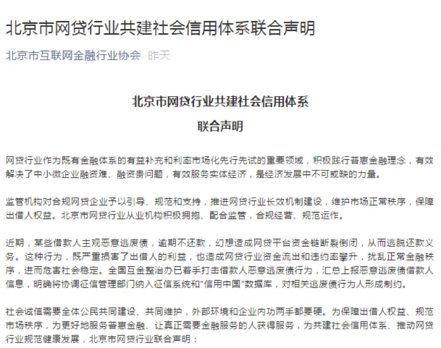 """91旺财作为首批机构发布""""北京市网贷行业共建社会信用体系联合声明"""""""