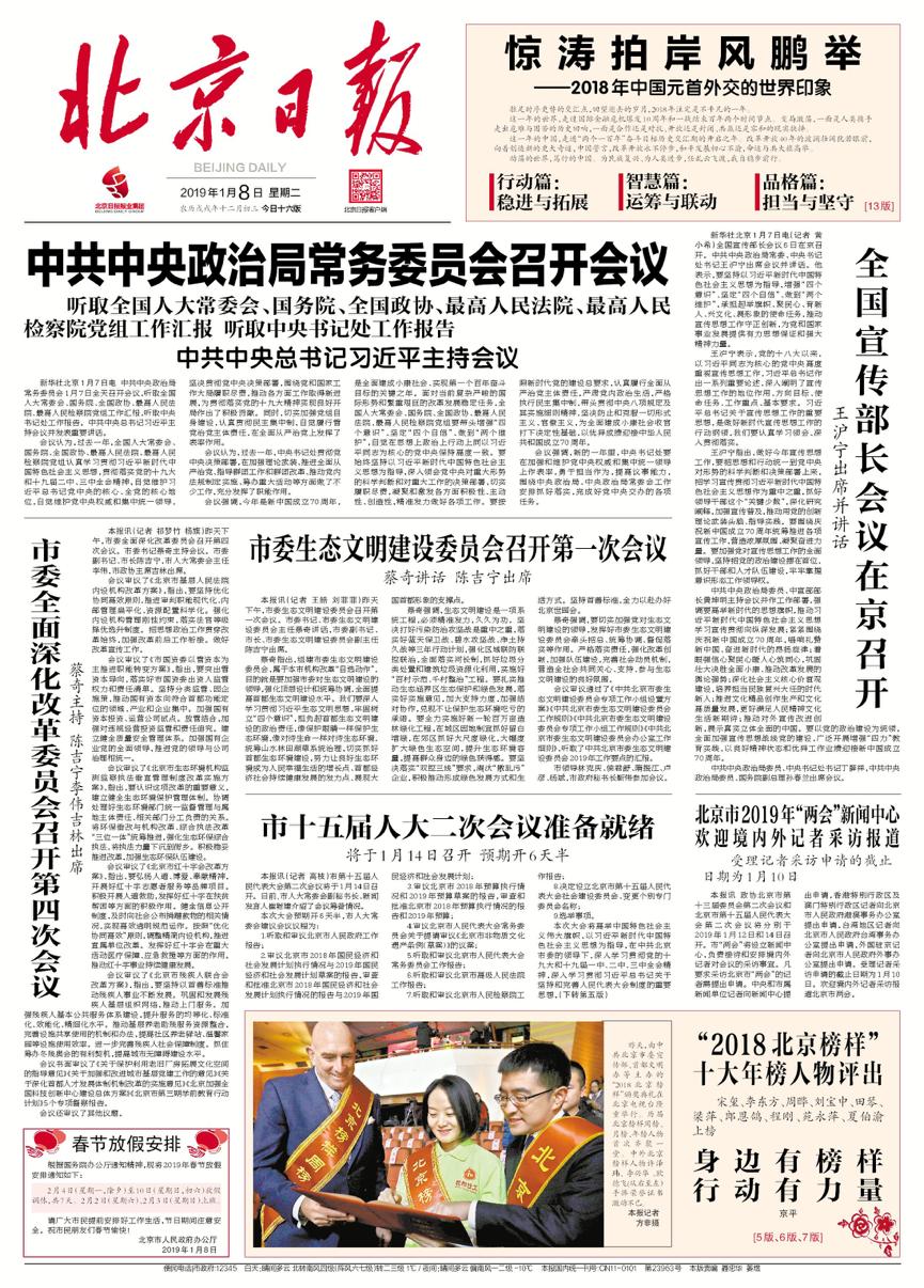 《北京日报》头版报道北京榜样、91科技集团许泽玮:身边有榜样 行动有力量