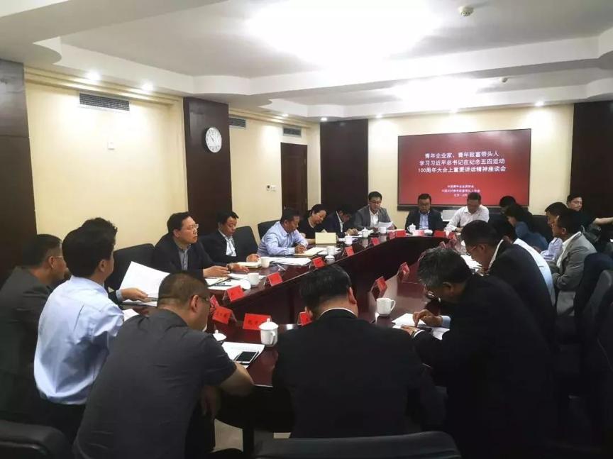 91科技集团许泽玮参加中国青年企业家协会召开的学习宣传贯彻习近平在纪念五四运动100周年大会上重要讲话精神座谈会