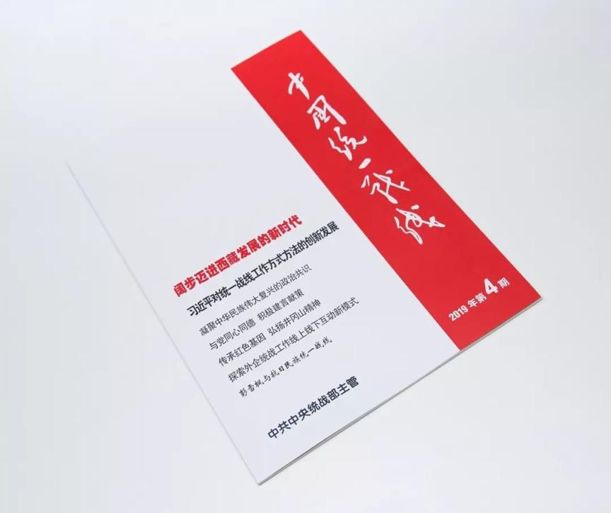 中央统战部主管杂志《中国统一战线》报道91科技集团许泽玮:立鸿?#20048;?做奋斗者