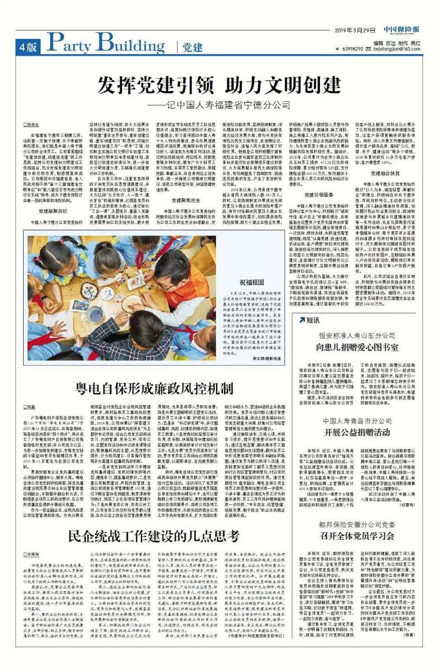 中国银保监会主管的《中国保险报》刊登许泽玮文章:民企统战工作建设的几点思考