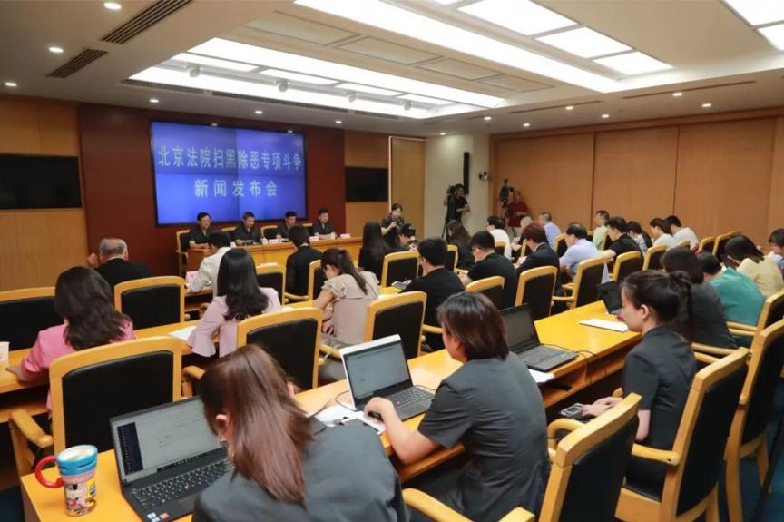 北京市人大代表、91科技集團董事長許澤瑋受邀出席北京法院掃黑除惡專項斗爭新聞發布會