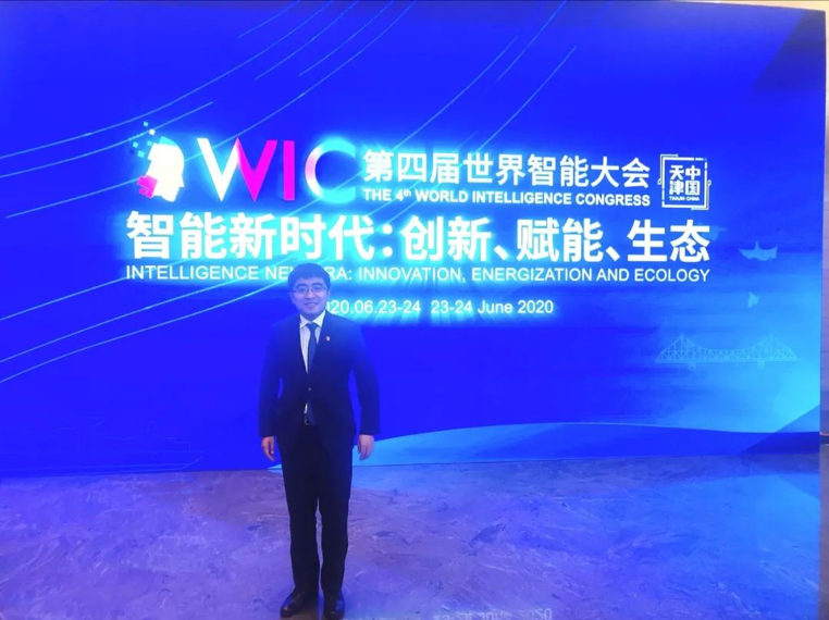91科技集团许泽玮出席第四届世界智能大会开幕式 《新闻联播》、央视新闻频道、《天津日报》《每日新报》纷纷报道大会盛况