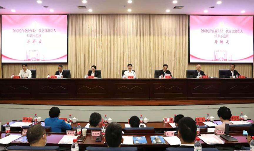 91科技集团许泽玮参加全国民营企业年轻一代党员出资人培训示范班学习