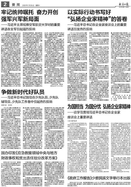 """《经济日报》报道91科技集团许泽玮:习近平总书记在企业家座谈会上的重要讲话是我们的""""强心剂"""""""